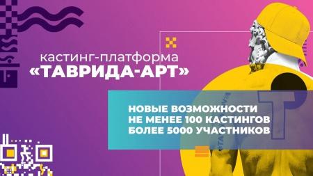 Единственная в России кастинг-платформа, объединяющая прослушивания, отборы и собеседования на стажировки от ведущих игроков арт-индустрии и медиакомпаний «Таврида — АРТ» уже вовсю работает!