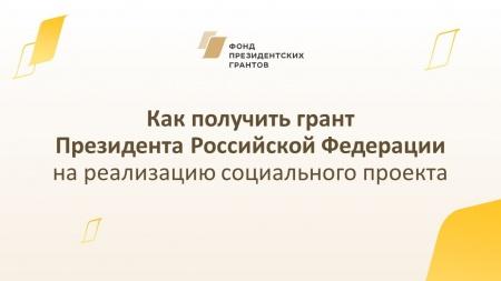 Фонд президентских грантов 19 сентября с 12.00 до 14.00 проведет вебинар «Как получить грант Президента Российской Федерации на реализацию социального проекта»