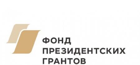 Внимание‼ Идет прием заявок на первый конкурс получения грантов Президента РФ на развитие гражданского общества в 2021 году.