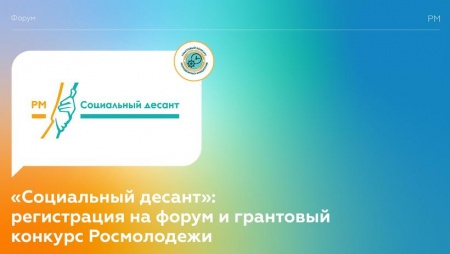 В АИС «Молодежь России» начался прием заявок на Всероссийский научно-образовательный форум по профилактике социально-негативных явлений «Социальный десант».