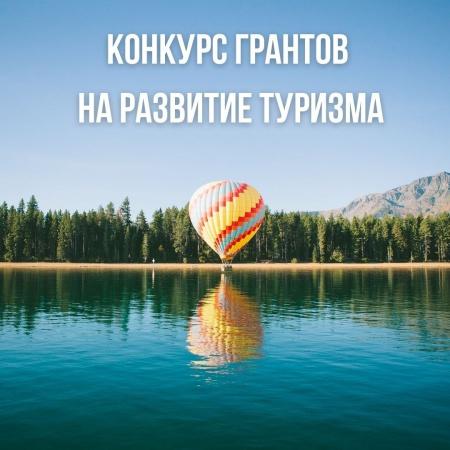 Ростуризм объявил конкурс грантов на развитие внутреннего и въездного туризма