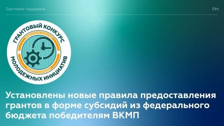 Установлены новые правила предоставления грантов в форме субсидий из федерального бюджета победителям Всероссийского конкурса молодежных проектов