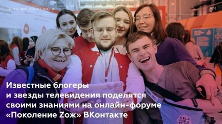 Известные блогеры и звезды телевидения поделятся своими знаниями на онлайн-форуме «Поколение Zож» ВКонтакте