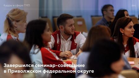 В Приволжском федеральном округе подвели итоги семинара-совещания