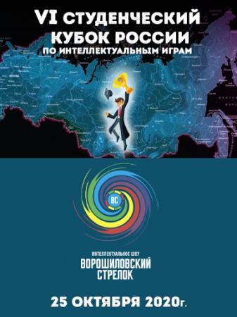 МОСКОВСКИЙ ЦЕНТР ИНТЕЛЛЕКТУАЛЬНЫХ ИГР «СИРИУС» приглашает к участию в официальном турнире «VI-й Студенческий кубок России по интеллектуальным играм»