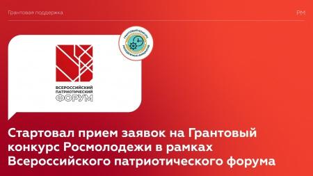 Стартовал прием заявок на Грантовый конкурс Росмолодежи в рамках Всероссийского патриотического форума