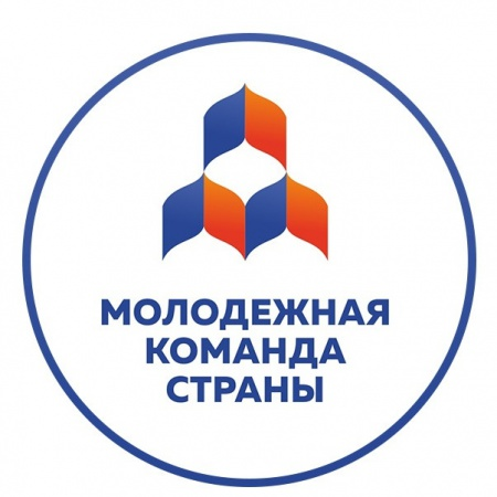 С 6 по 9 ноября 2020 года в городе Тамбов пройдет IV Всероссийский форум органов молодежного самоуправления «Молодежная команда страны», который традиционно соберет молодых управленцев и политиков России
