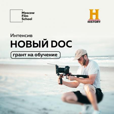 Объявлен конкурс на получение гранта на обучение в Московской школе кино