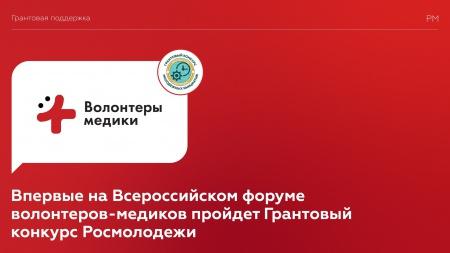 Впервые на Всероссийском форуме волонтеров-медиков пройдет Грантовый конкурс Росмолодежи