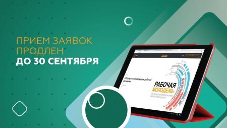 Не успели? Еще есть шанс! Продлена регистрация на Всероссийский форум рабочей молодежи. Подать заявку можно до 30 сентября 2020 года 23:59 по мск.