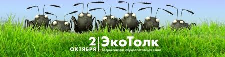 Уникальное событие – Всероссийская образовательная акция «ЭкоТолк» – 2 октября объединит всех неравнодушных к теме экологии из разных регионов страны
