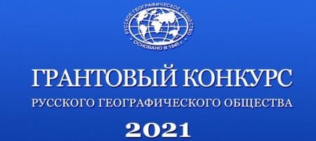Объявлен Грантовый конкурс Русского географического общества на 2021 год