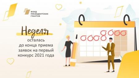 Всего неделя остается до конца приема заявок на первый конкурс президентских грантов 2021 года
