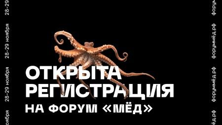 28-29 ноября в Челябинске пройдет Уральский форум о новой медиакультуре «Мёд»