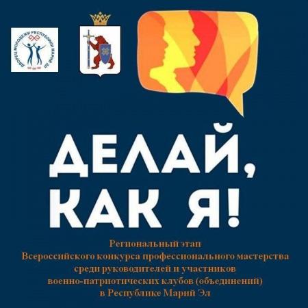 Продолжается прием заявок на региональный этап Всероссийского конкурса профессионального мастерства среди руководителей и участников военно-патриотических клубов (объединений)