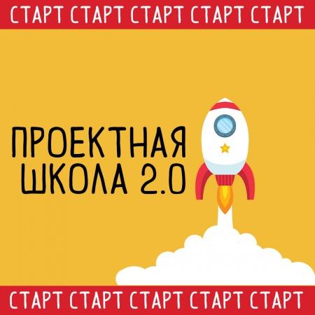 Отличные новости!  У нас стартует Проектная школа 2.0