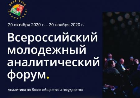 20 октября открылся Всероссийский молодежный аналитический форум