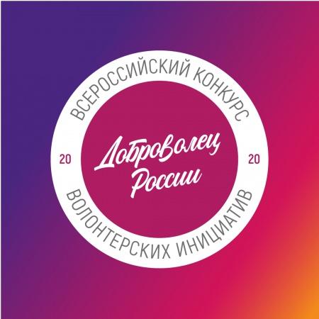 Стартовало народное голосование в рамках Всероссийского конкурса волонтерских инициатив «Доброволец России – 2020» – одного из проектов президентской платформы «Россия – страна возможностей».