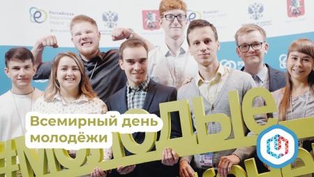 Всемирный день молодежи!