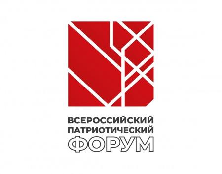 В этом году Всероссийский патриотический форум пройдет на базе онлайн-платформы