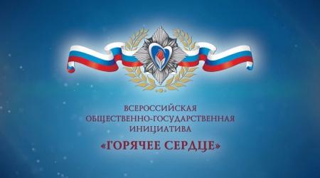 Всероссийская общественно-государственная инициатива «Горячее сердце» в восьмой раз открывает приём представлений на награждение граждан.