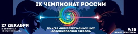 Центр развития интеллектуальных игр «РАИК» и Московский центр интеллектуальных игр «Сириус» 27 декабря проведут в Москве IX Чемпионат России по активным интеллектуальным играм.