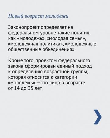 Государственная Дума приняла в первом чтении законопроект «О молодежной политике в РФ», который увеличивает верхний порог возраста молодежи до 35 лет.