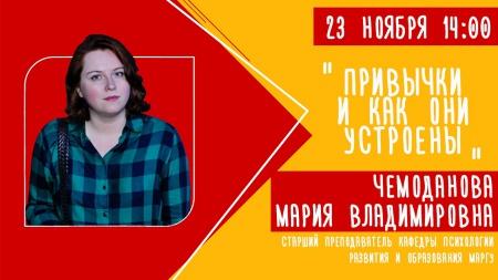 23 ноября в 14:00 состоится прямой эфир со старшим преподавателем кафедры психологии развития и образования Марийского государственного университета Чемодановой Марией Владимировной.