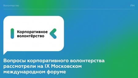 Вопросы корпоративного волонтерства рассмотрели на IX Московском международном форуме