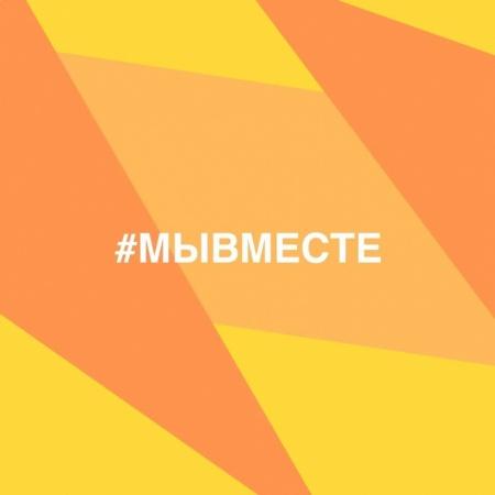 Регистрация волонтеров на Всероссийскую акцию по помощи пожилым людям в ситуации распространения коронавирусной инфекции #МыВместе в Республике Марий Эл ПРОДОЛЖАЕТСЯ!