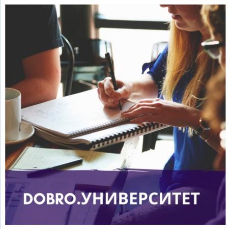 На портале «Добро.Университет» (университет.добро.рф) доступны новые курсы
