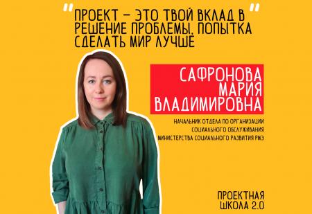 Проектная школа 2.0 В этот раз спикером выступит Сафронова Мария Владимировна