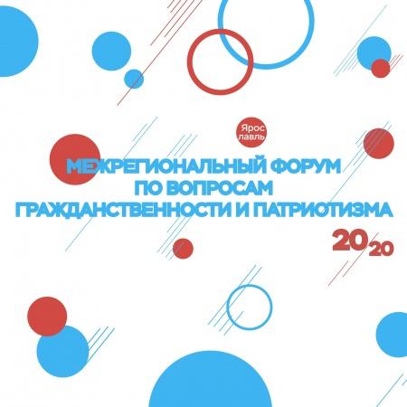 С 16 по 18 декабря в онлайн-формате пройдёт Межрегиональный форум по вопросам гражданственности и патриотизма.