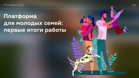 Запуск первой в России платформы для молодых семей