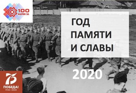 Итоги 2020 Года Памяти и Славы