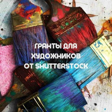 Объявлен международный конкурс на получение гранта для художников.