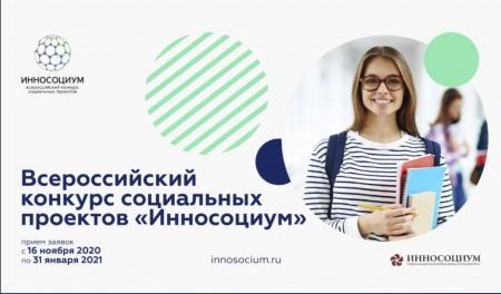 Продолжается прием заявок на Всероссийский конкурс социальных проектов «Инносоциум»