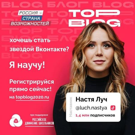 """#РДШ запускает новое направление в проекте #ТопБлог """"Медиасотня РДШ""""!"""