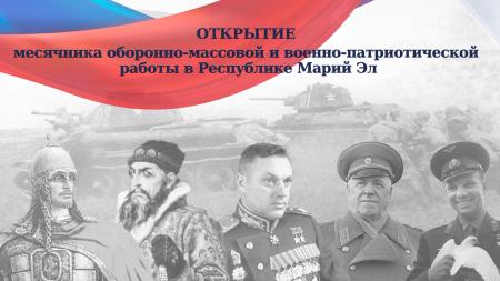 Торжественное открытие месячника оборонно-массовой и военно-патриотической работы 2021 года