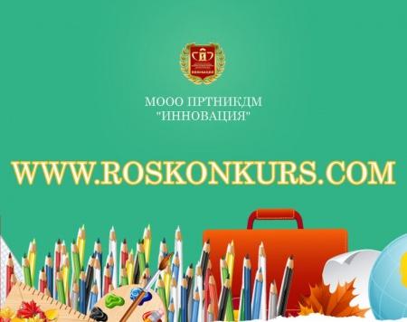 Московская областная общественная организация «Поддержка и развитие творческой, научной и культурной деятельности молодежи «Инновация»проводит с января по май 2021 года целый список мероприятий.