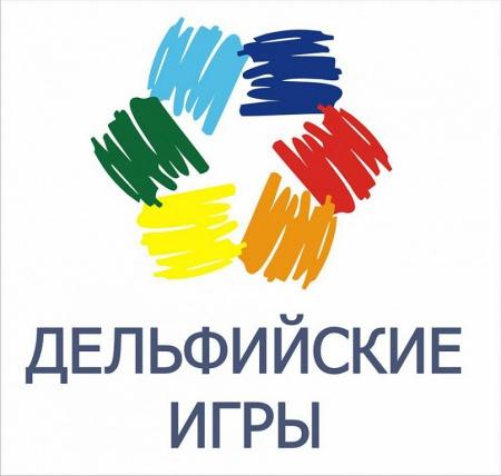 С 21 по 26 мая в Пермском крае состоятся Двадцатые молодежные Дельфийские игры России