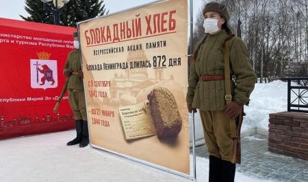 Парке культуры прошла Всероссийская акция памяти «Блокадный хлеб».