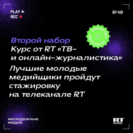 Открыт прием заявок на курс RT «ТВ- и онлайн-журналистика»