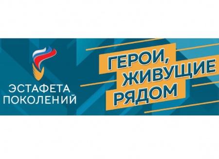 Стартовал прием заявок и материалов на V Всероссийский конкурс мотиваторов и видеороликов «Герои,живущие рядом»