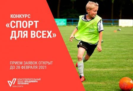 Прекрасная возможность получить до 1,5 млн рублей на реализацию спортивных социальных проектов