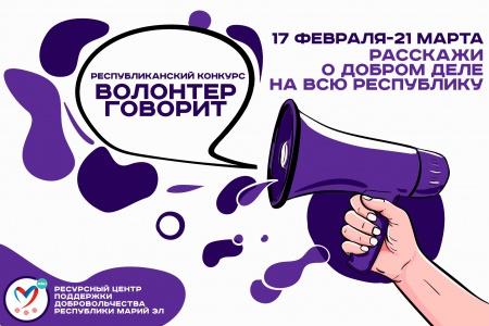 """Стартует республиканский конкурс """"ВОЛОНТЕР ГОВОРИТ"""""""