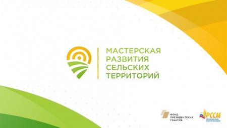 Жители Республики Марий Эл могут принять участие во всероссийском конкурсе в рамках проекта «Мастерская развития сельских территорий».