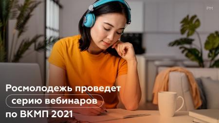 Росмолодежь проведет серию вебинаров по Всероссийскому конкурсу молодежных проектов – 2021