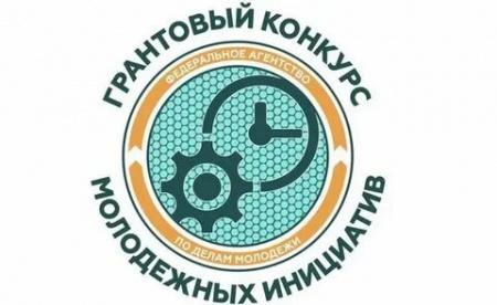 Напоминаем, что продолжается прием заявок на Всероссийский конкурс молодежных проектов от физических лиц и образовательных организаций высшего образования