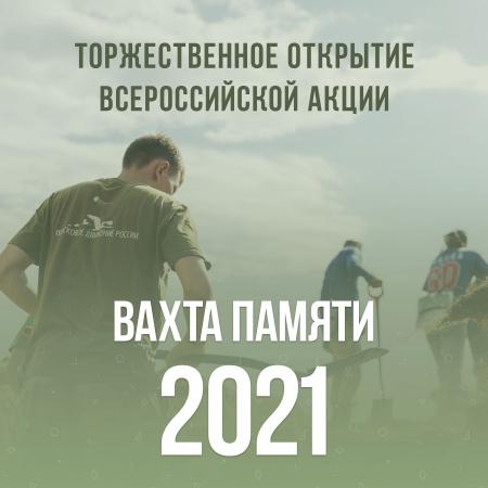 Открывается прием заявок на участие в открытии Всероссийской акции «Вахта Памяти»